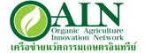 เครือข่ายนวัตกรรมเกษตรอินทรีย์